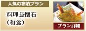 料理長懐石(和食)