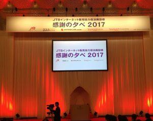 ☆ 中国エリア 旅館部門最優秀施設賞 受賞 ☆