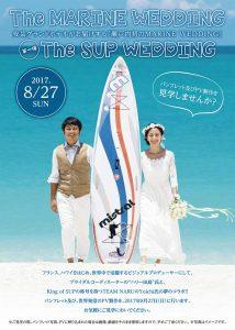 ☆ 瀬戸内初のSUP WEDDING ☆