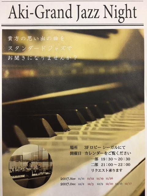 ☆11/11~毎週末Eveにピアノ生演奏開催