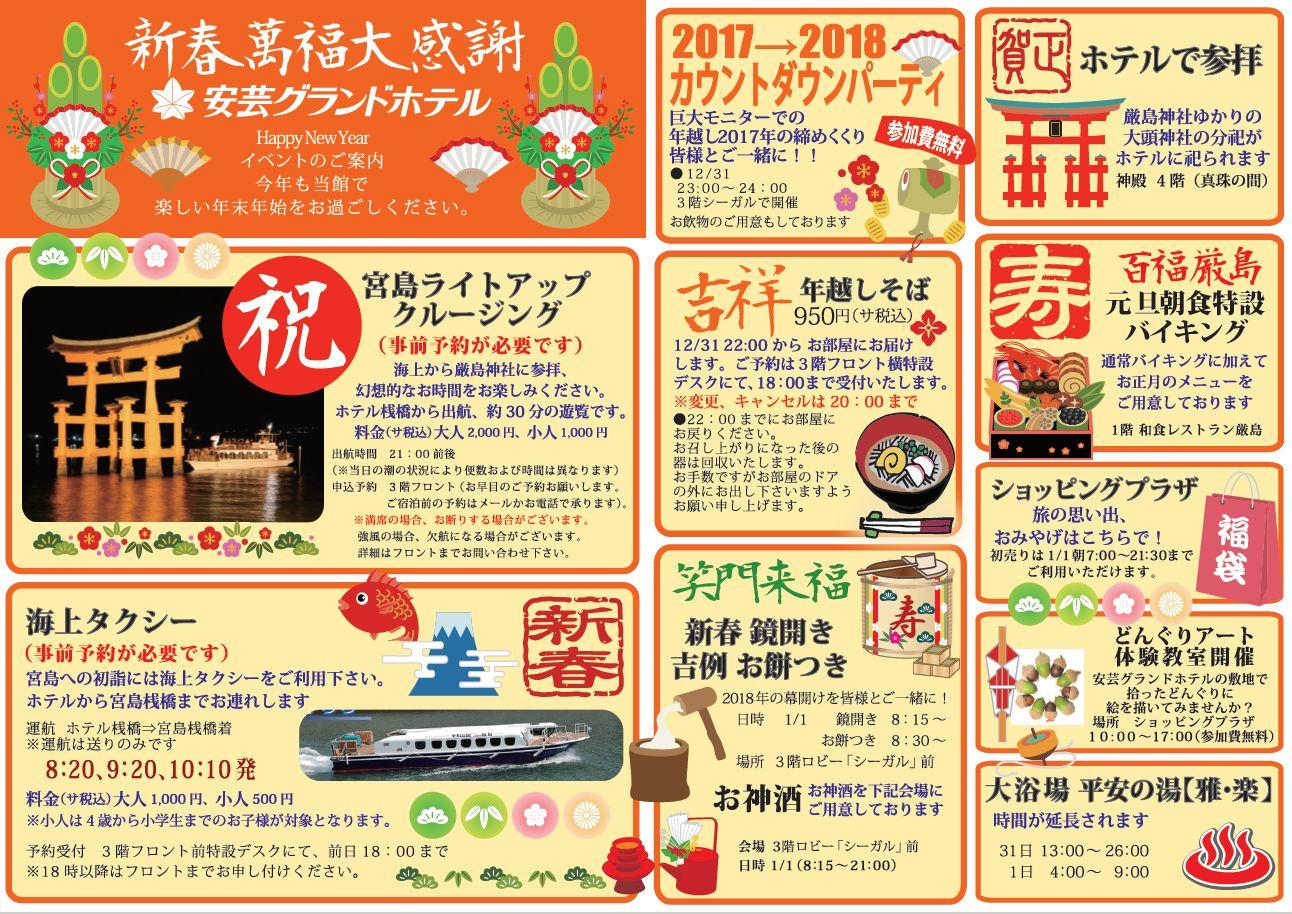新春萬福大感謝 お正月のホテルイベントをご紹介