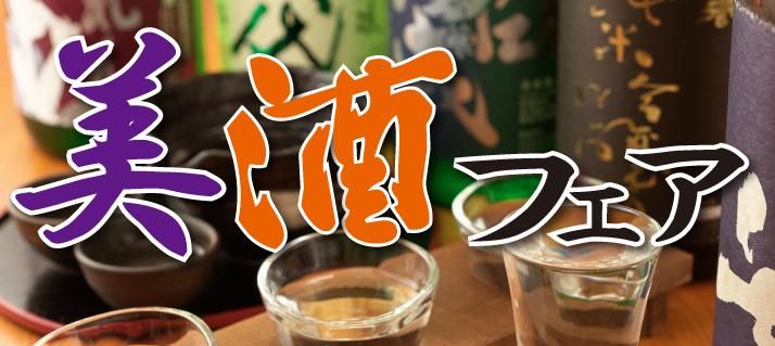 地元日本酒ファンに贈る「美酒フェア2018」開催!! 1/20(土)~3/25(日)