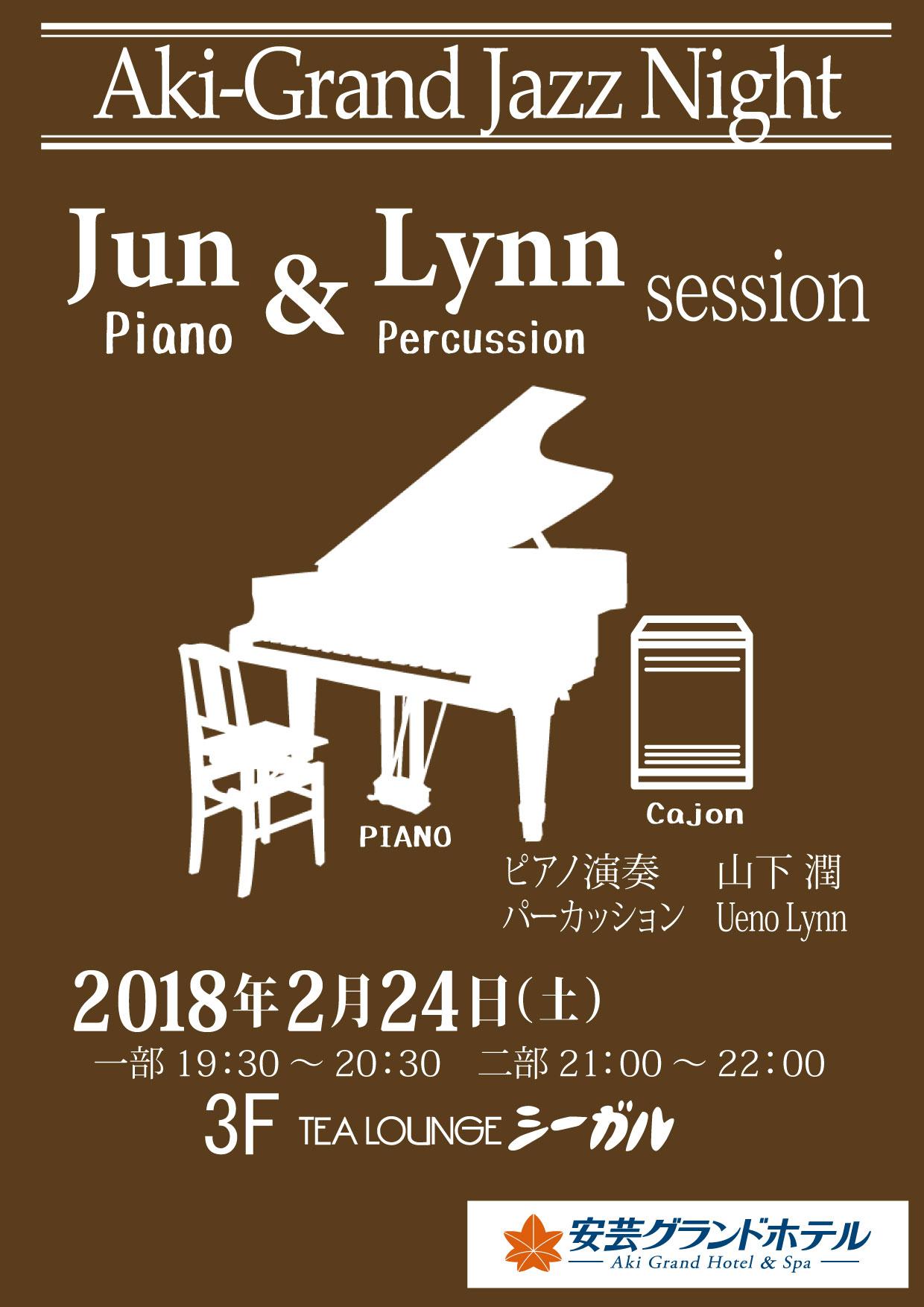 2018/2/24(土)潤&Lynnのjazz sessionが行われます