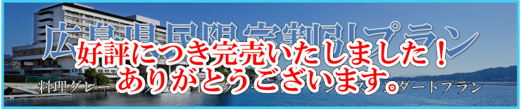 広島県民限定割引プラン