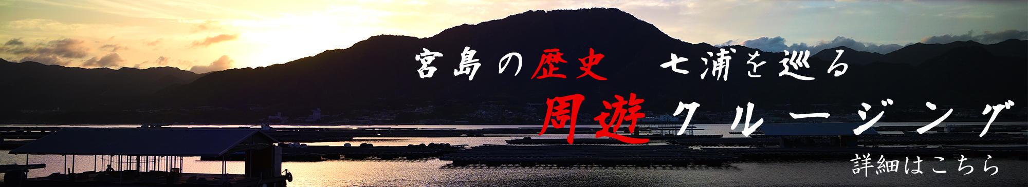 七浦巡り 宮島周遊クルーズ