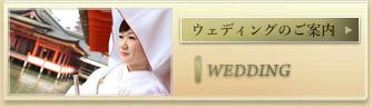 広島県の宿泊施設「安芸グランドホテル」でのウェディングのご案内