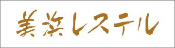 潮騒と磯料理の宿 美浜レステル(静岡県)