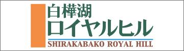 白樺湖ロイヤルヒル(長野県)