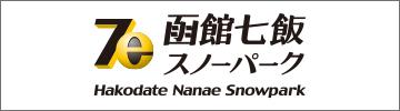 函館七飯スノーパーク(北海道)