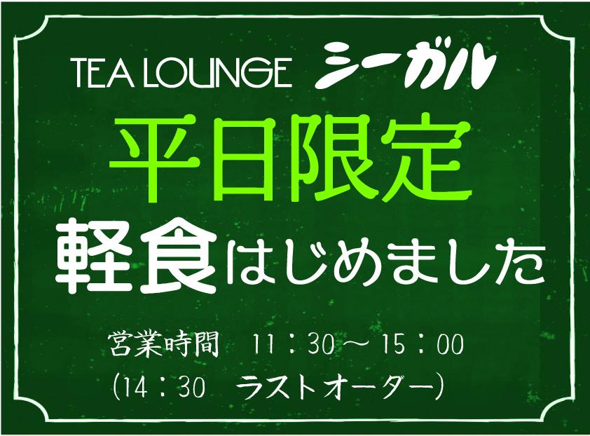 """TEA LOUNGE """"シーガル"""" にて軽食はじめました"""