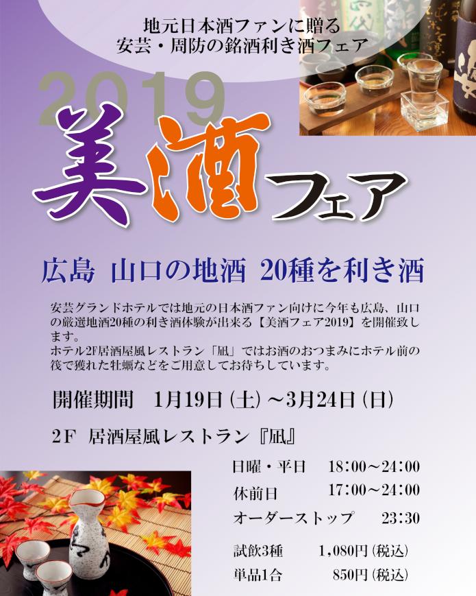 広島・山口の銘酒を試飲出来る『美酒フェア2019』を開催!