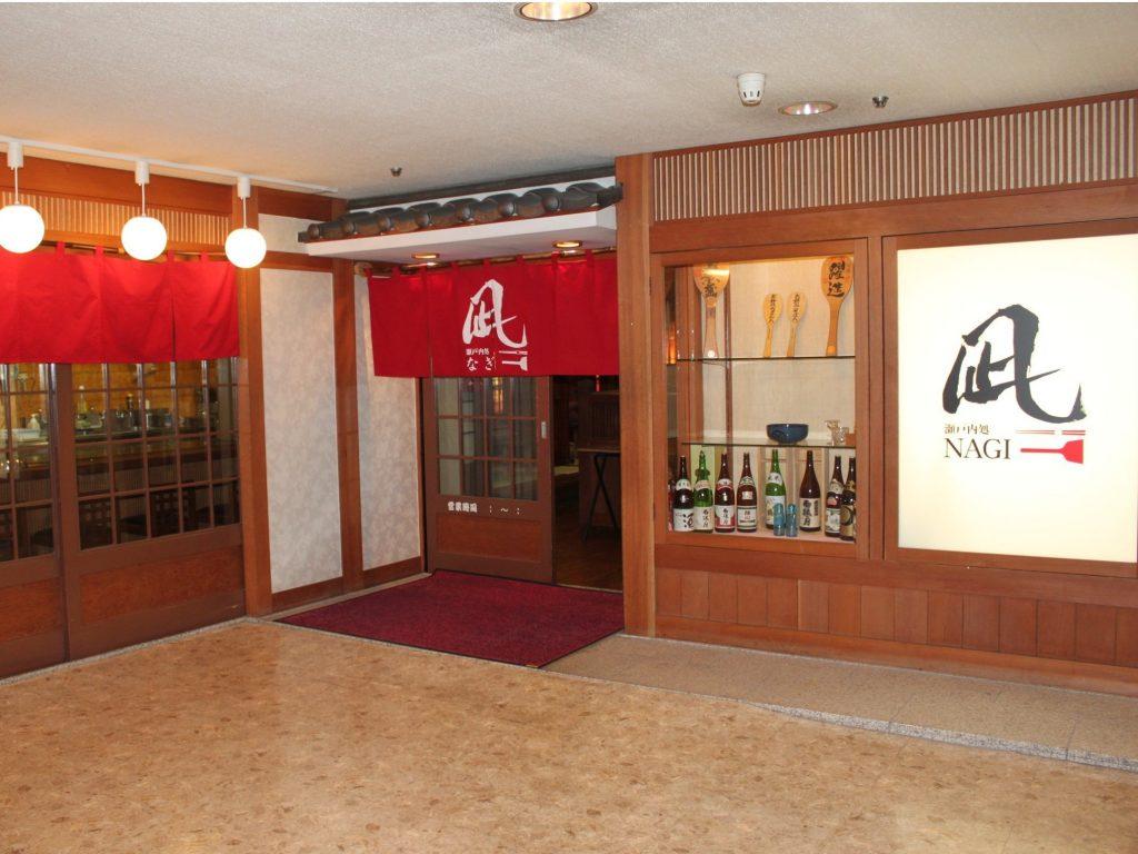 [news]居酒屋風レストラン『凪』臨時休業のお知らせ。