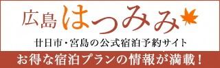 [news]広島県廿日市市の お得な宿泊プラン キャンペーン スタート♪