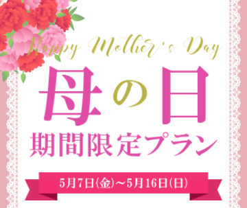 [news][url=https://www.akigh.co.jp/event/mothersday/]母の日 期間限定プランのお知らせ♪