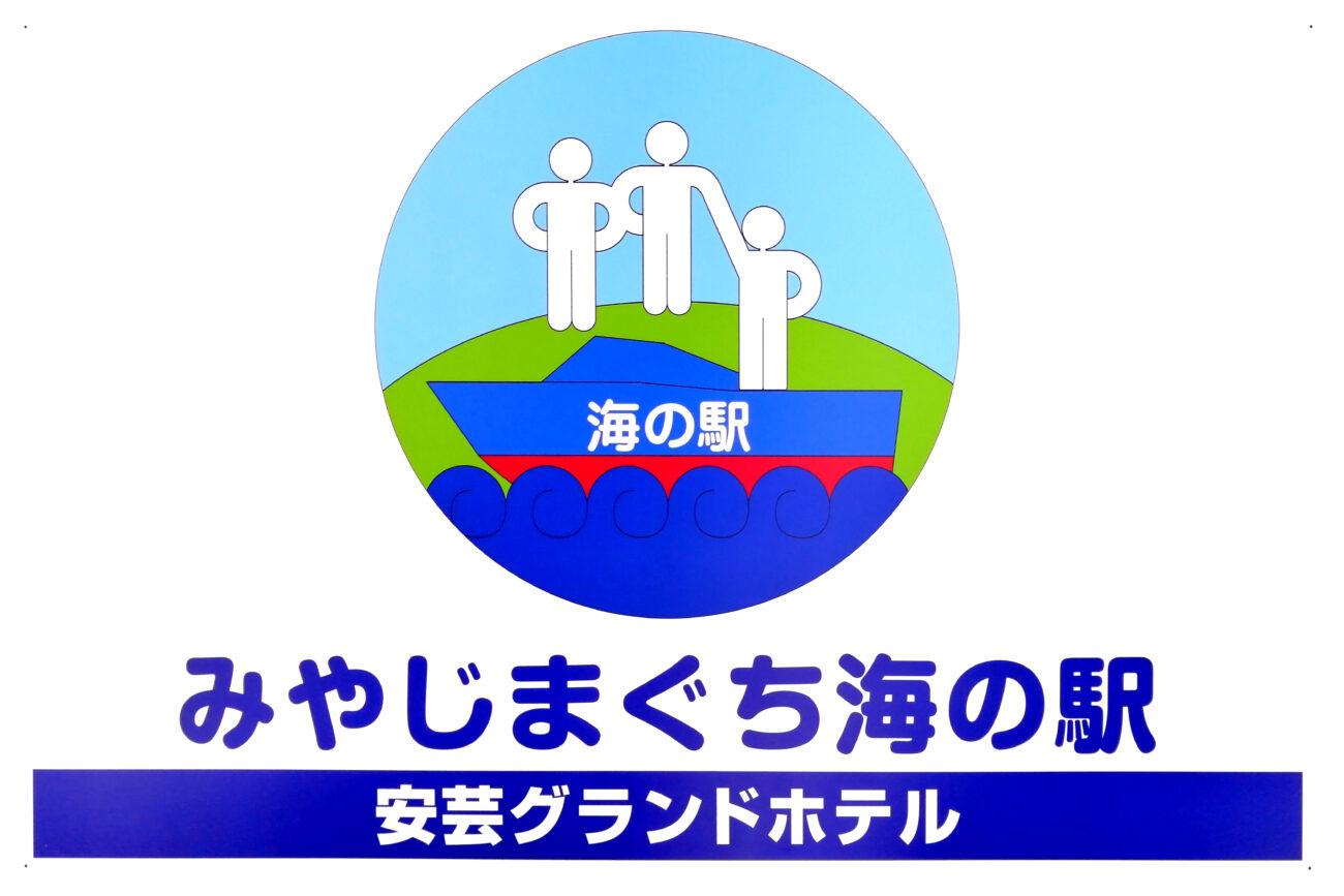 [news]【みやじまぐち海の駅】認定式が行われました。